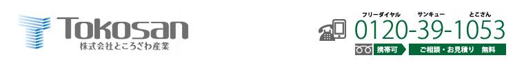 住まいのリフォーム・窓、ガラスのリフォーム【とこさん どっと こむ】埼玉県所沢市